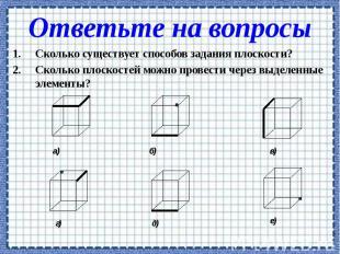 Сколько существует способов задания плоскости? Сколько существует способов задан