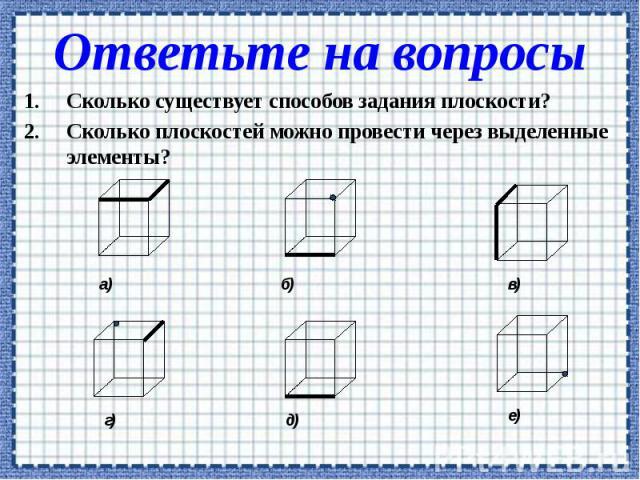 Сколько существует способов задания плоскости? Сколько существует способов задания плоскости? Сколько плоскостей можно провести через выделенные элементы?