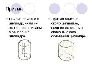 Призма вписана в цилиндр, если ее основания вписаны в основания цилиндра Призма