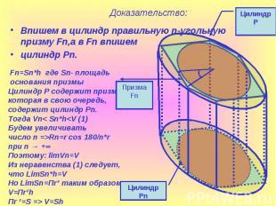 Впишем в цилиндр правильную n-угольную призму Fn,а в Fn впишем Впишем в цилиндр