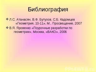Л.С. Атанасян, В.Ф. Бутузов, С.Б. Кадомцев «Геометрия, 10-11», М., Просвещение,