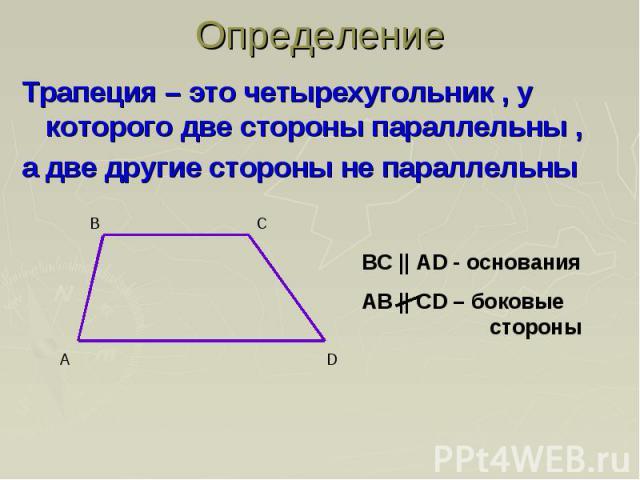 Трапеция – это четырехугольник , у которого две стороны параллельны , Трапеция – это четырехугольник , у которого две стороны параллельны , а две другие стороны не параллельны