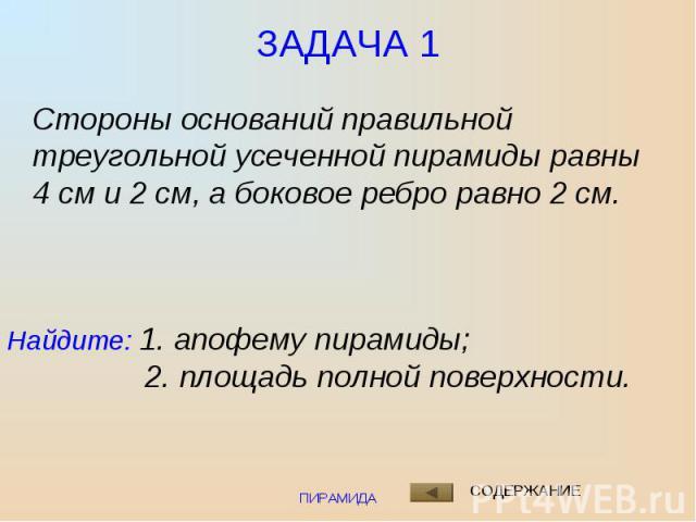 Найдите: 1. апофему пирамиды; Найдите: 1. апофему пирамиды; 2. площадь полной поверхности.