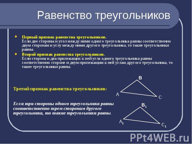 Первый признак равенства треугольников. Если две стороны и угол между ними одного треугольника равны соответственно двум сторонам и углу между ними другого треугольника, то такие треугольники равны. Первый признак равенства треугольников. Если две с…