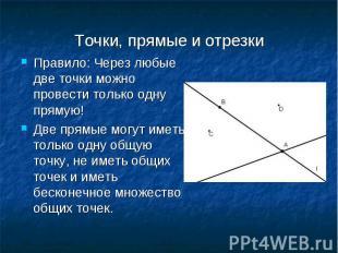Правило: Через любые две точки можно провести только одну прямую! Правило: Через