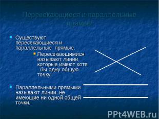 Существуют пересекающиеся и параллельные прямые. Существуют пересекающиеся и пар