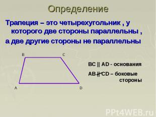 Трапеция – это четырехугольник , у которого две стороны параллельны , Трапеция –