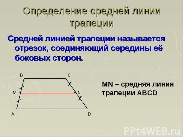 Средней линией трапеции называется отрезок, соединяющий середины её боковых сторон. Средней линией трапеции называется отрезок, соединяющий середины её боковых сторон.