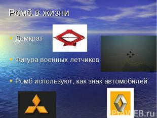 Домкрат Домкрат Фигура военных летчиков Ромб используют, как знак автомобилей