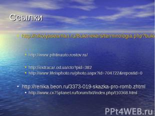 http://nikolyaseaman.ru/Bukmekers/terminologia.php?bukva=F http://nikolyaseaman.