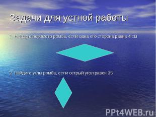 1. Найдите периметр ромба, если одна его сторона равна 4 см 1. Найдите периметр