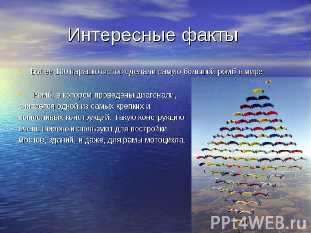 Более 100 парашютистов сделали самую большой ромб в мире Более 100 парашютистов сделали самую большой ромб в мире Ромб, в котором проведены диагонали, считается одной из самых крепких и выносливых конструкций. Такую конструкцию очень широко использу…