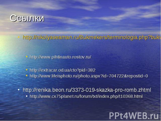 http://nikolyaseaman.ru/Bukmekers/terminologia.php?bukva=F http://nikolyaseaman.ru/Bukmekers/terminologia.php?bukva=F http://www.pihtinauto.rostov.ru/ http://extracar.od.ua/cto?pid=382 http://www.lifeisphoto.ru/photo.aspx?id=704722&repostid=0 ht…