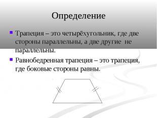 Трапеция – это четырёхугольник, где две стороны параллельны, а две другие не пар