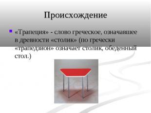 «Трапеция» - слово греческое, означавшее в древности «столик» (по гречески «трап