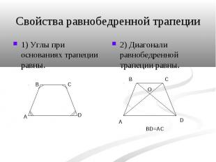 1) Углы при основаниях трапеции равны. 1) Углы при основаниях трапеции равны.
