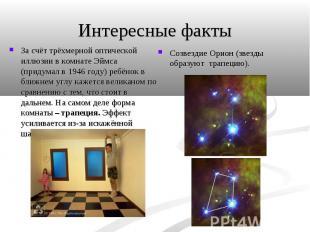 За счёт трёхмерной оптической иллюзии в комнате Эймса (придумал в 1946 году) реб