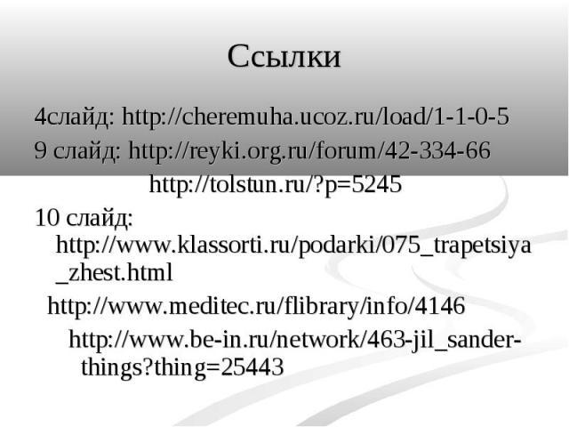 4слайд: http://cheremuha.ucoz.ru/load/1-1-0-5 4слайд: http://cheremuha.ucoz.ru/load/1-1-0-5 9 слайд: http://reyki.org.ru/forum/42-334-66 http://tolstun.ru/?p=5245 10 слайд: http://www.klassorti.ru/podarki/075_trapetsiya_zhest.html http://www.meditec…