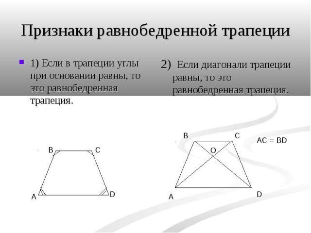 1) Если в трапеции углы при основании равны, то это равнобедренная трапеция. 1) Если в трапеции углы при основании равны, то это равнобедренная трапеция.
