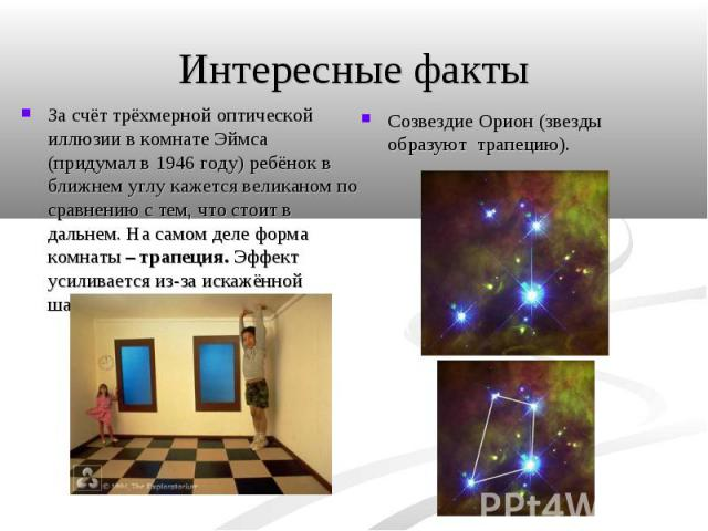 За счёт трёхмерной оптической иллюзии в комнате Эймса (придумал в 1946 году) ребёнок в ближнем углу кажется великаном по сравнению с тем, что стоит в дальнем. На самом деле форма комнаты – трапеция. Эффект усиливается из-за искажённой шахматной клет…