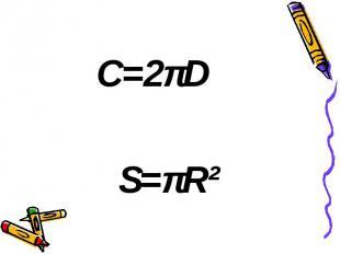 S=πR²