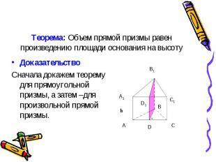Доказательство Доказательство Сначала докажем теорему для прямоугольной призмы,