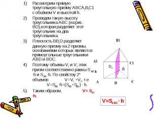 Рассмотрим прямую треугольную призму ABCA1B1C1 с объёмом V и высотой h. Рассмотр