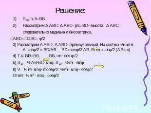 S ABC ·h, h=BB1. S ABC ·h, h=BB1. Рассмотрим ∆ ABC; ∆ ABC- р/б. BD- высота ∆ ABC