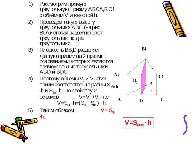 Рассмотрим прямую треугольную призму ABCA1B1C1 с объёмом V и высотой h. Рассмотрим прямую треугольную призму ABCA1B1C1 с объёмом V и высотой h. Проведем такую высоту треугольника ABC (на рис. BD),которая разделяет этот треугольник на два треугольник…
