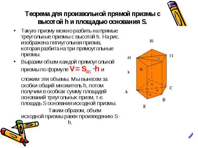 Такую призму можно разбить на прямые треугольные призмы с высотой h. На рис. изображена пятиугольная призма, которая разбита на три прямоугольные призмы. Такую призму можно разбить на прямые треугольные призмы с высотой h. На рис. изображена пятиуго…
