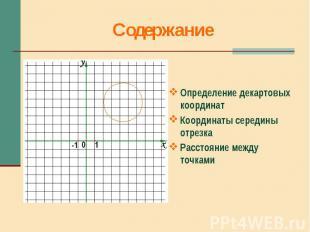 Определение декартовых координат Координаты середины отрезка Расстояние между то