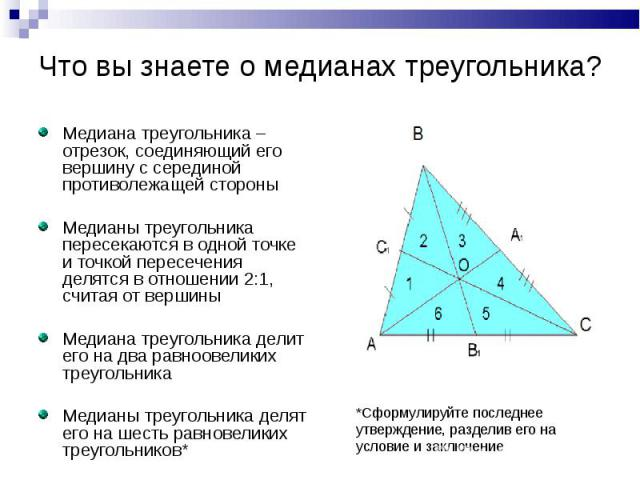 Медиана треугольника – отрезок, соединяющий его вершину с серединой противолежащей стороны Медиана треугольника – отрезок, соединяющий его вершину с серединой противолежащей стороны Медианы треугольника пересекаются в одной точке и точкой пересечени…