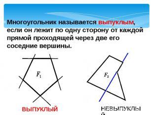 Многоугольник называется выпуклым, если он лежит по одну сторону от каждой прямо