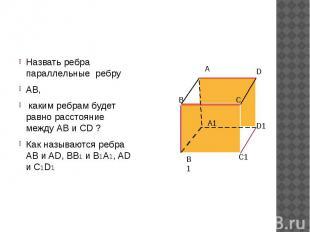Назвать ребра параллельные ребру АВ, каким ребрам будет равно расстояние между А