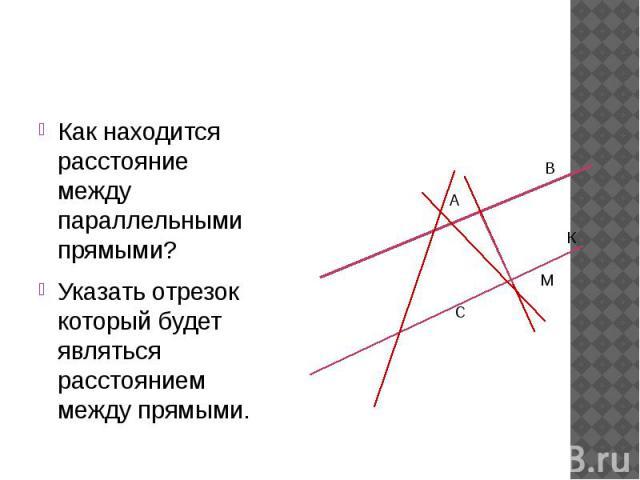 Как находится расстояние между параллельными прямыми? Указать отрезок который будет являться расстоянием между прямыми.
