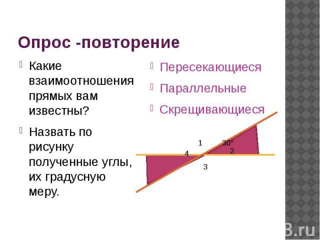 Опрос -повторение Какие взаимоотношения прямых вам известны? Назвать по рисунку полученные углы, их градусную меру.