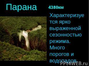 Характеризуется ярко выраженной сезонностью режима. Много порогов и водопадов. Х