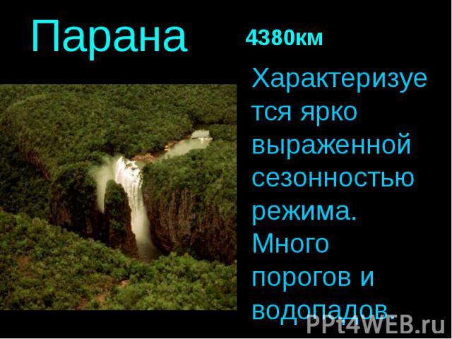 Характеризуется ярко выраженной сезонностью режима. Много порогов и водопадов. Характеризуется ярко выраженной сезонностью режима. Много порогов и водопадов.