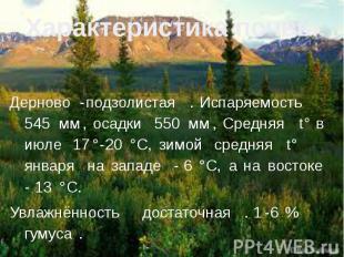 Характеристика почвы. Дерново-подзолистая. Испаряемость 545мм, осадки 550&