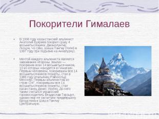 В 1996 году казахстанский альпинист Анатолий Букреев покорил сразу 4 восьмитысяч