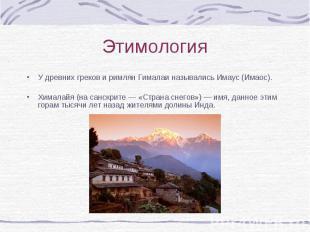 У древних греков и римлян Гималаи назывались Имаус (Имаос). У древних греков и р