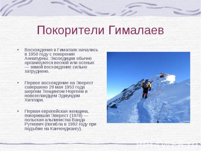 Восхождения в Гималаях начались в 1950 году с покорения Аннапурны. Экспедиции обычно организуются весной или осенью — зимой восхождение сильно затруднено. Восхождения в Гималаях начались в 1950 году с покорения Аннапурны. Экспедиции обычно организую…