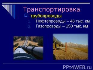 трубопроводы: трубопроводы: Нефтепроводы – 48 тыс. км Газопроводы – 150 тыс. км