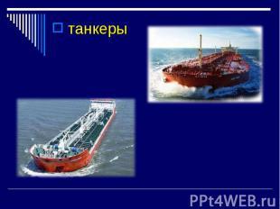 танкеры танкеры