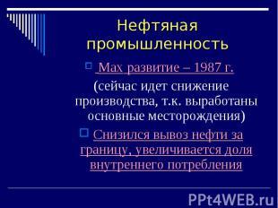 Max развитие – 1987 г. Max развитие – 1987 г. (сейчас идет снижение производства