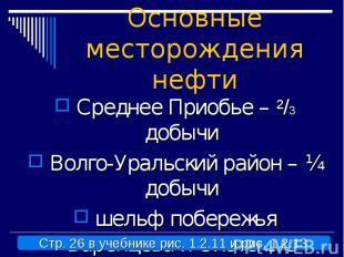 Среднее Приобье – ²/3 добычи Среднее Приобье – ²/3 добычи Волго-Уральский район
