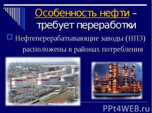 Нефтеперерабатывающие заводы (НПЗ) расположены в районах потребления Нефтеперера
