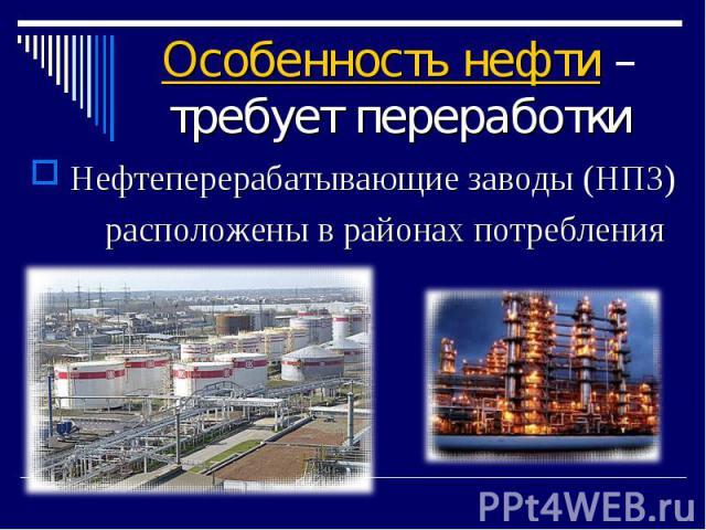 Нефтеперерабатывающие заводы (НПЗ) расположены в районах потребления Нефтеперерабатывающие заводы (НПЗ) расположены в районах потребления