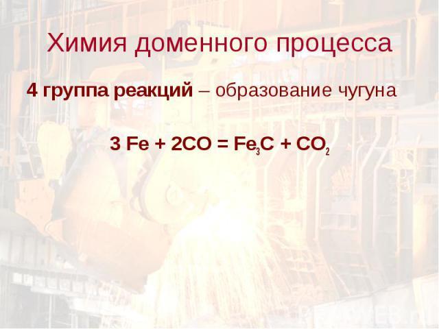 4 группа реакций – образование чугуна 4 группа реакций – образование чугуна 3 Fe + 2CO = Fe3C + CO2