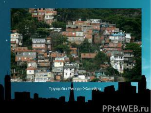 Трущобы Рио-де-Жанейро Трущобы Рио-де-Жанейро